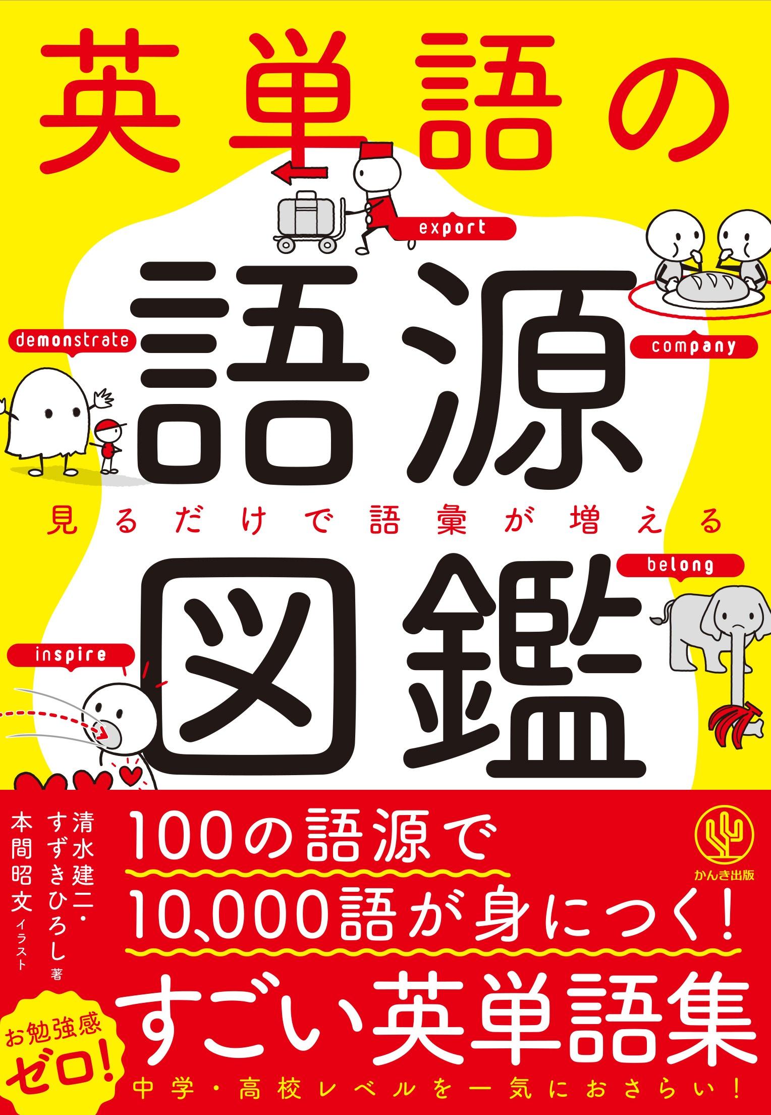 英単語の語源図鑑 / 3