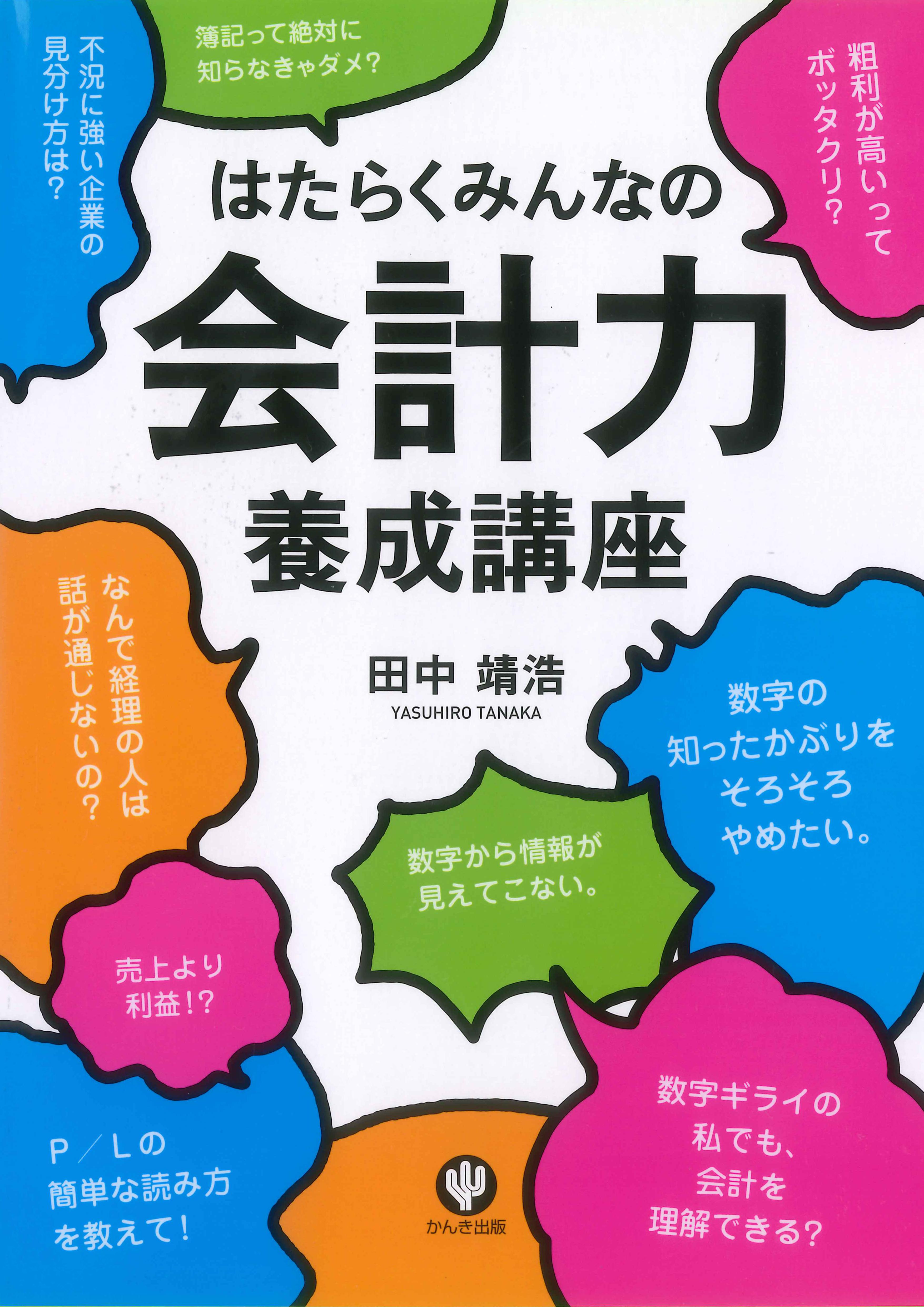 はたらくみんなの会計力養成講座 / 1