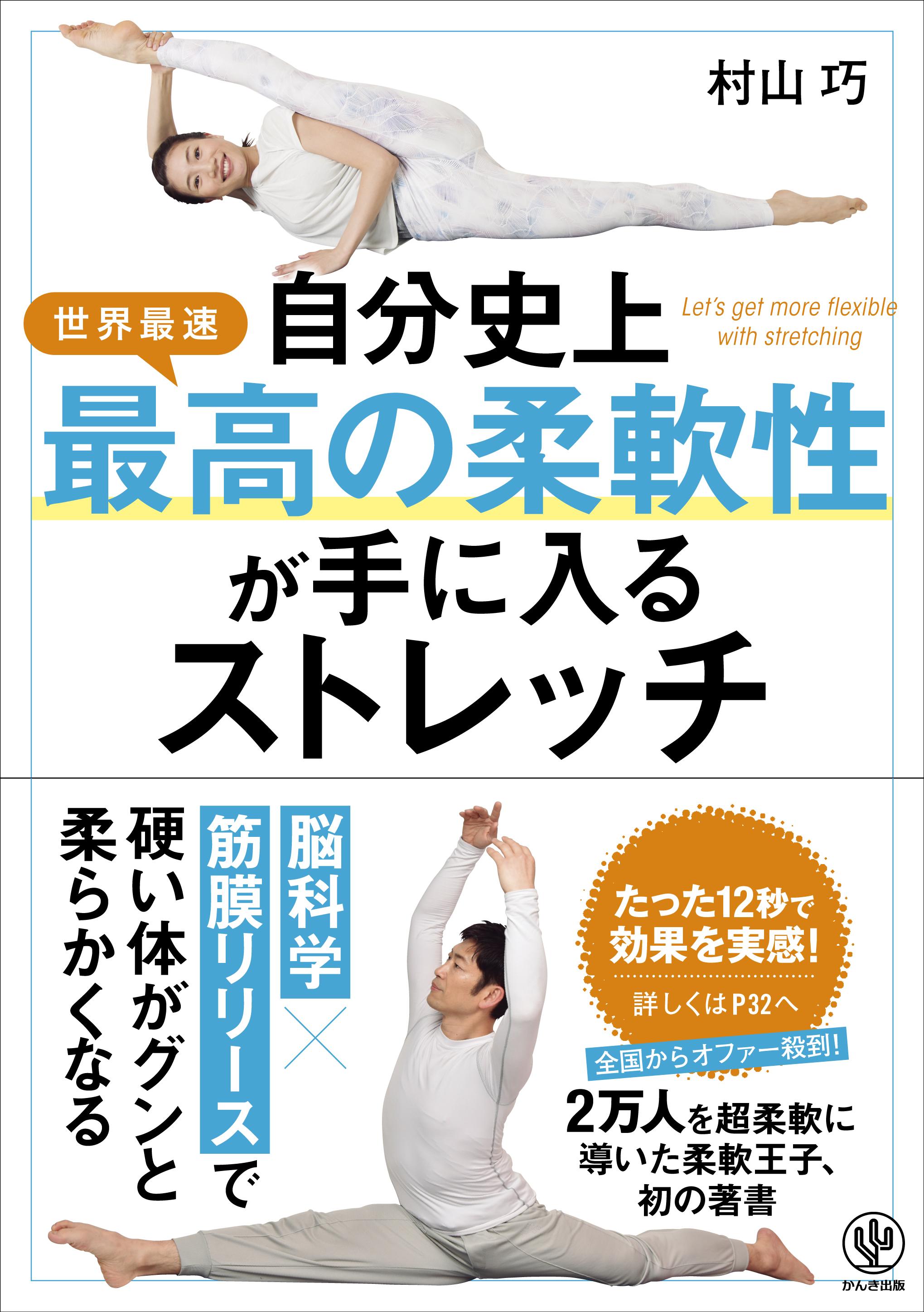 自分史上最高の柔軟性が手に入るストレッチ / 2