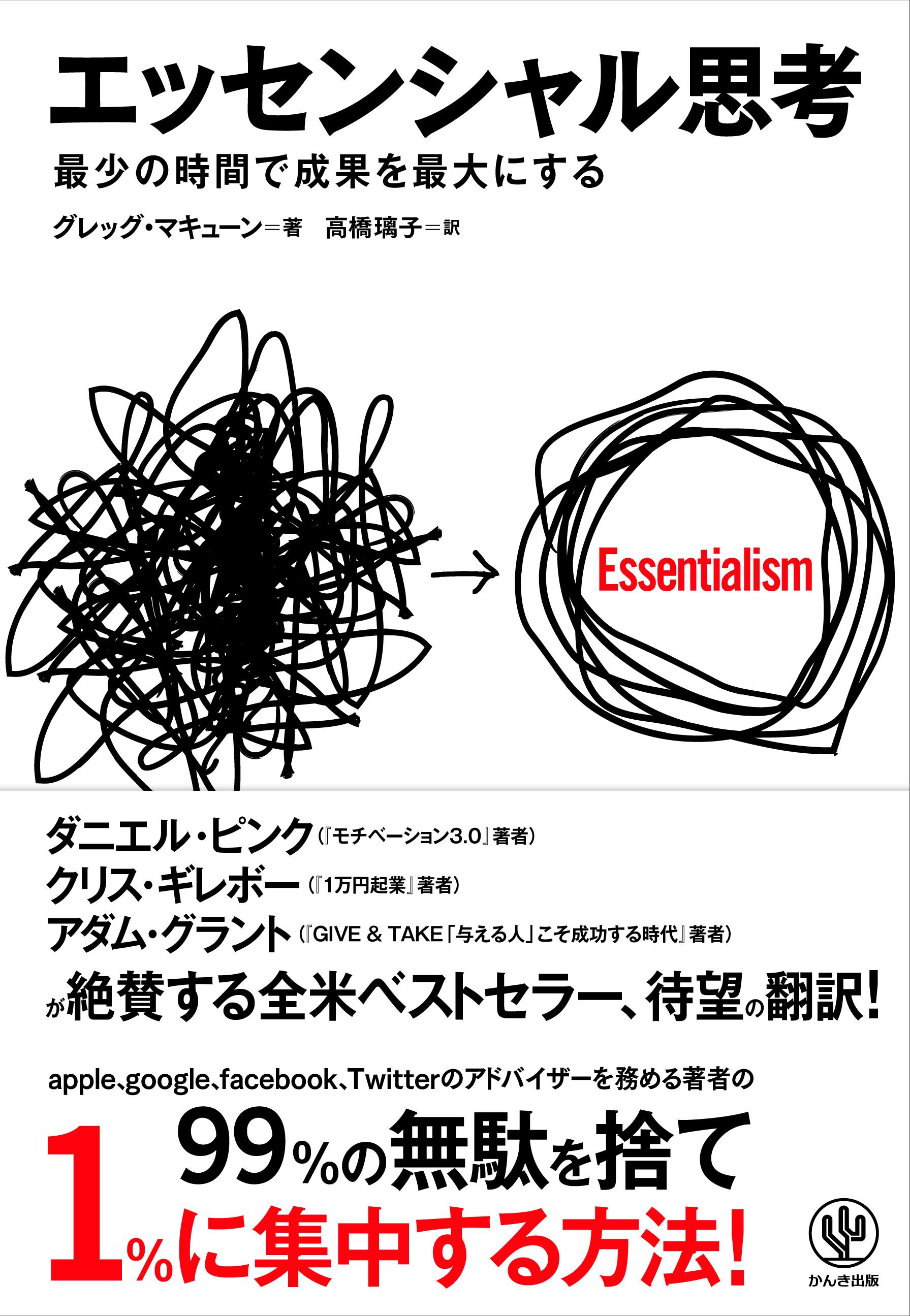 エッセンシャル思考 / 1