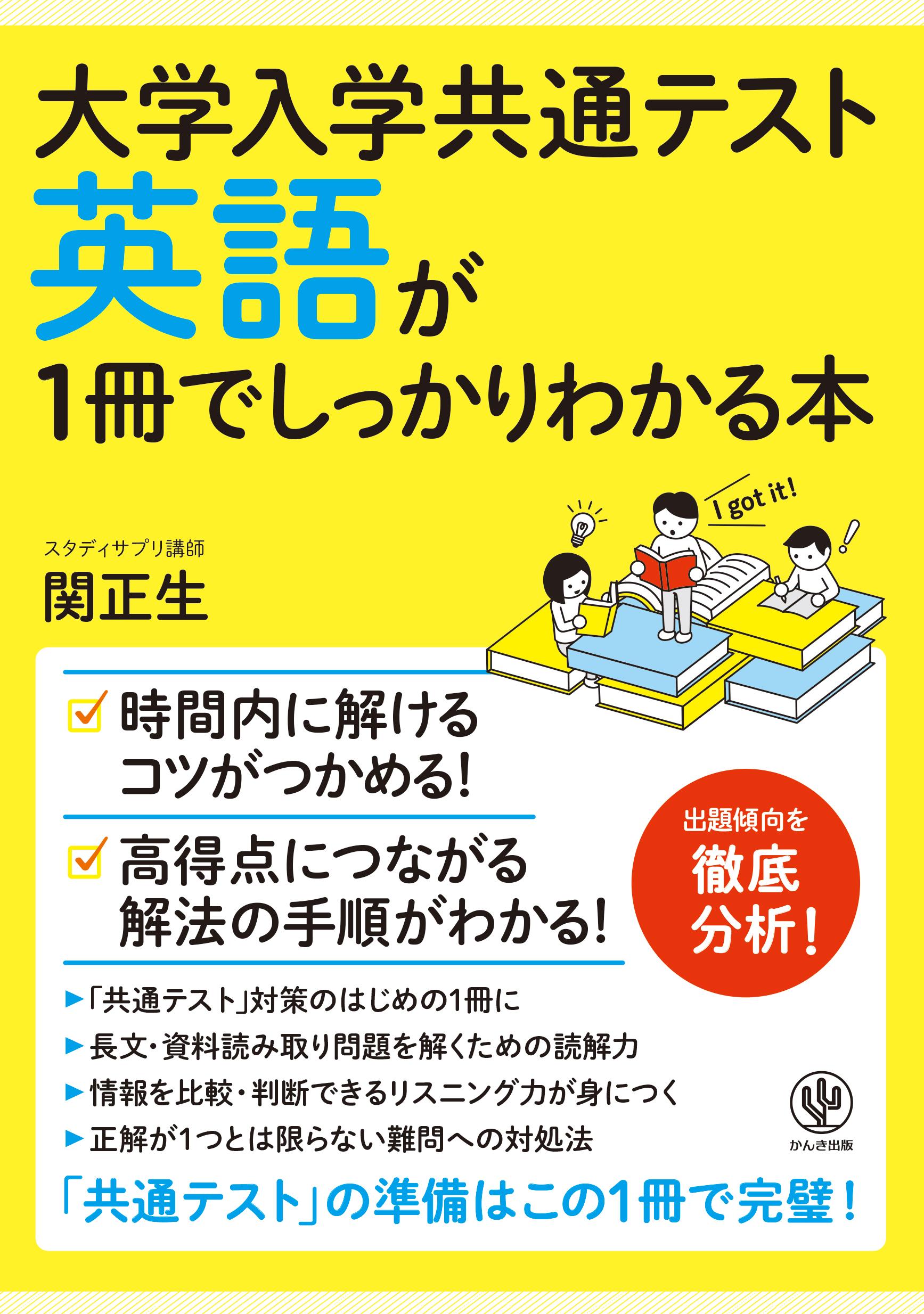 大学入学共通テスト 英語が1冊でしっかりわかる本 / 2