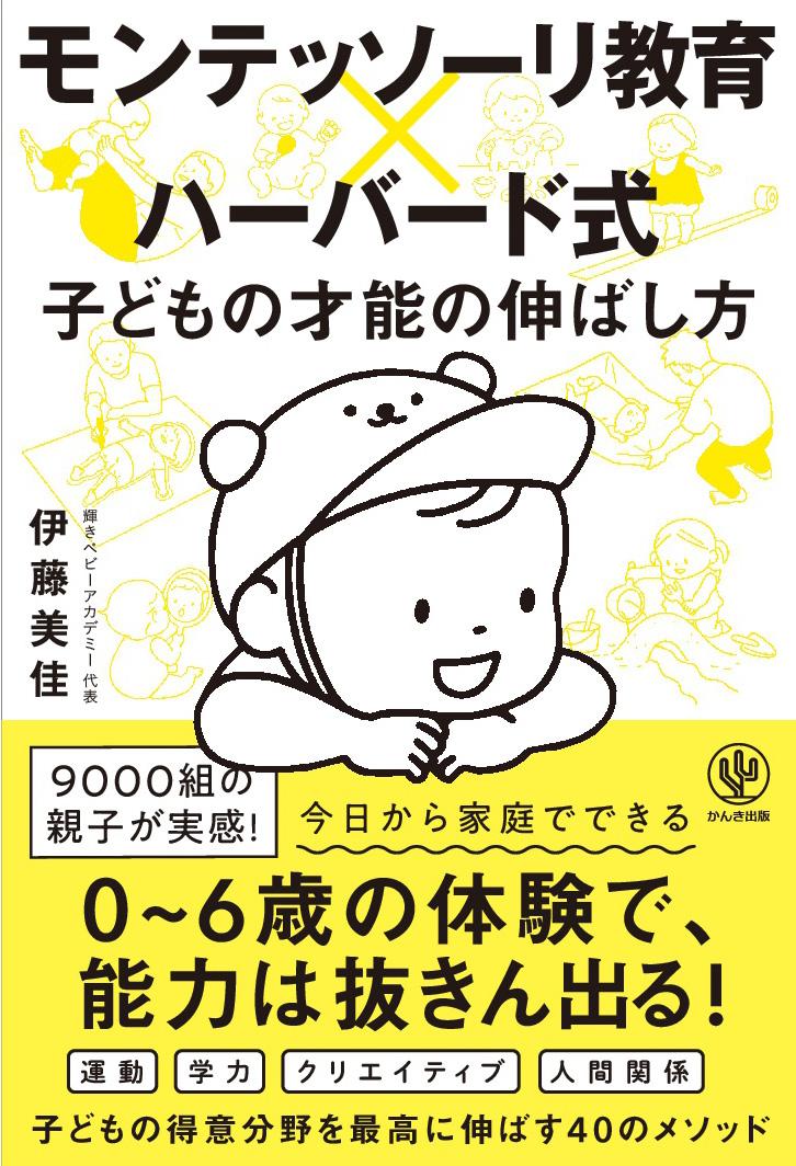 モンテッソーリ教育×ハーバード式 子どもの才能の伸ばし方 / 1