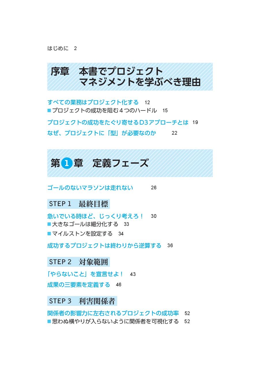 外資系コンサルが教える難題を解決する12ステップ プロジェクトリーダーの教科書 / 5