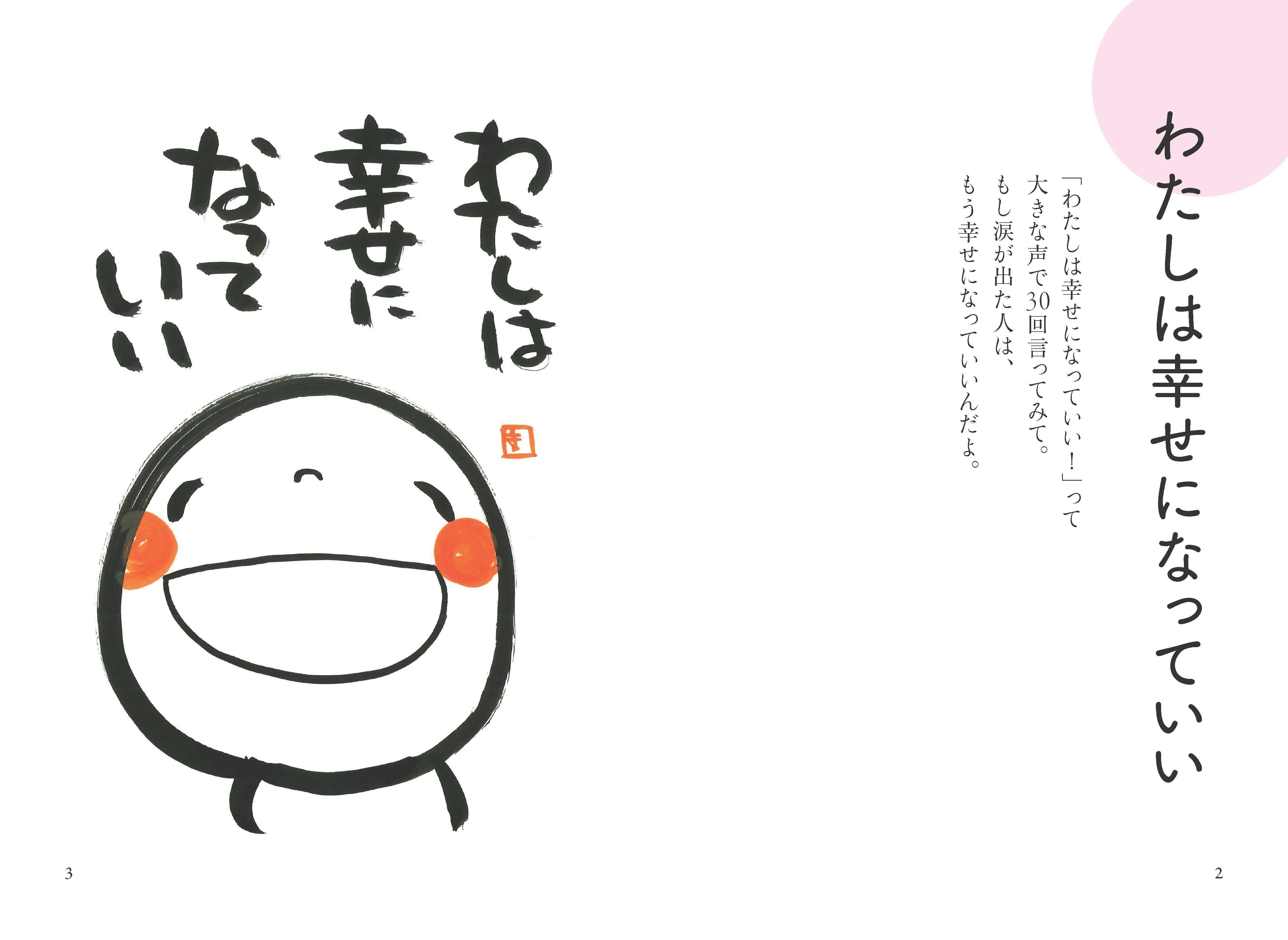 遠慮なく幸せになればいい 68の言葉と笑い文字 / 2