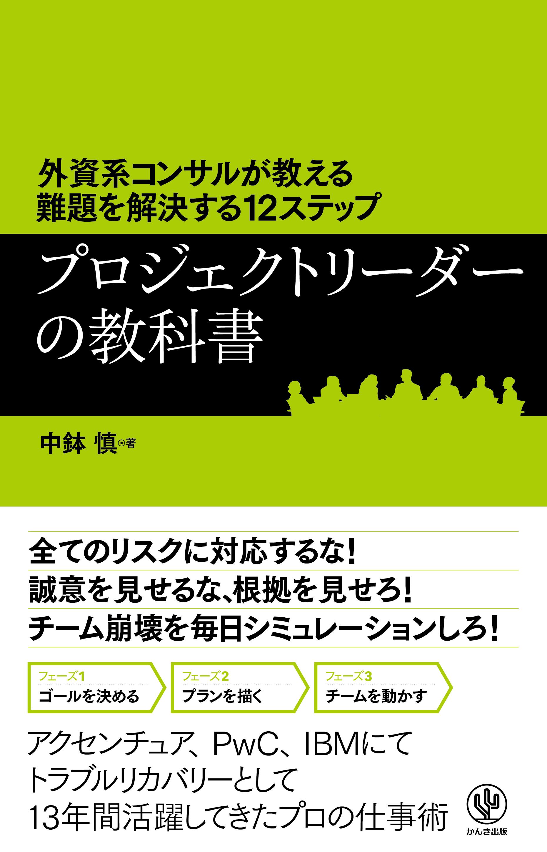外資系コンサルが教える難題を解決する12ステップ プロジェクトリーダーの教科書 / 1