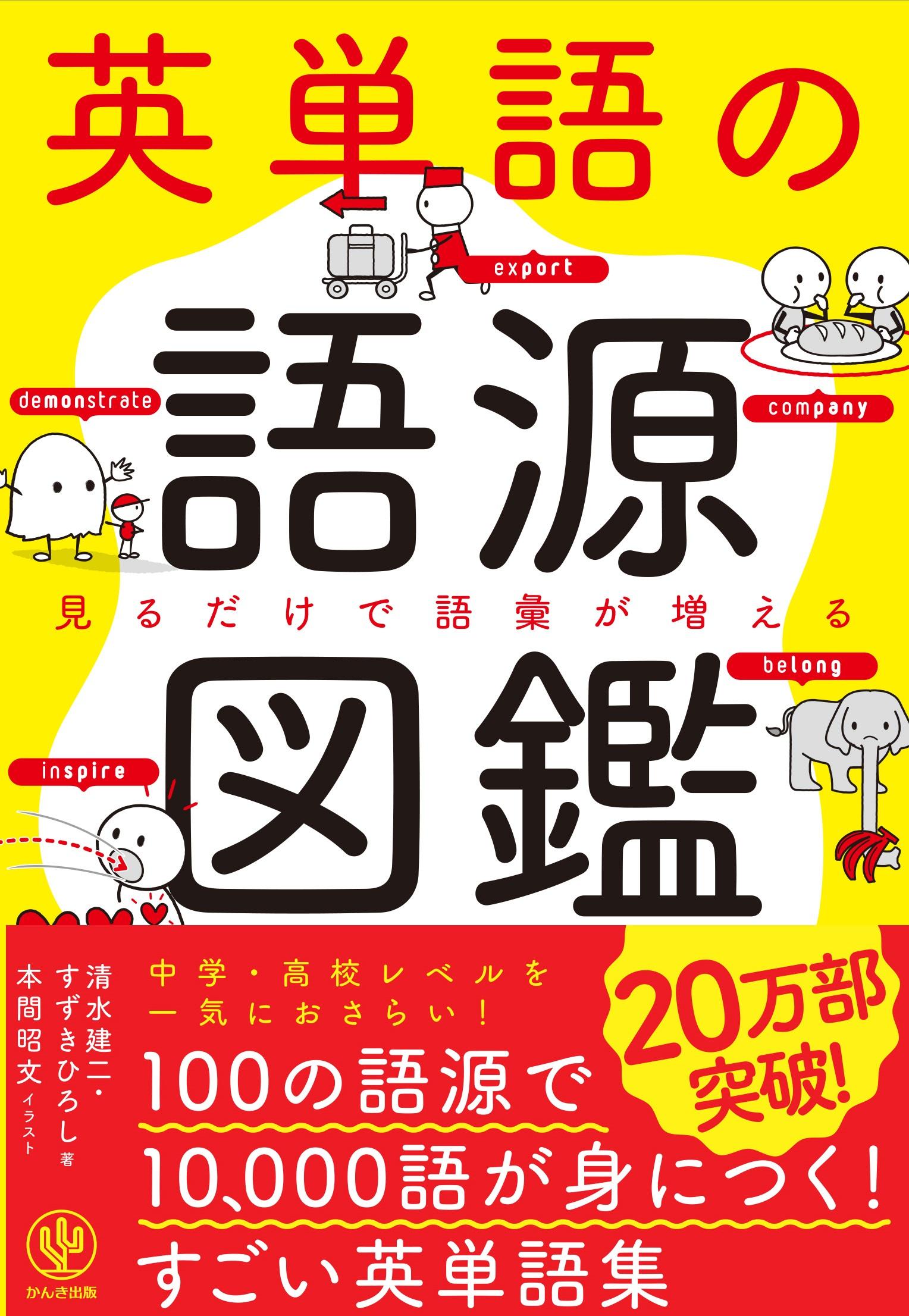 英単語の語源図鑑 / 2