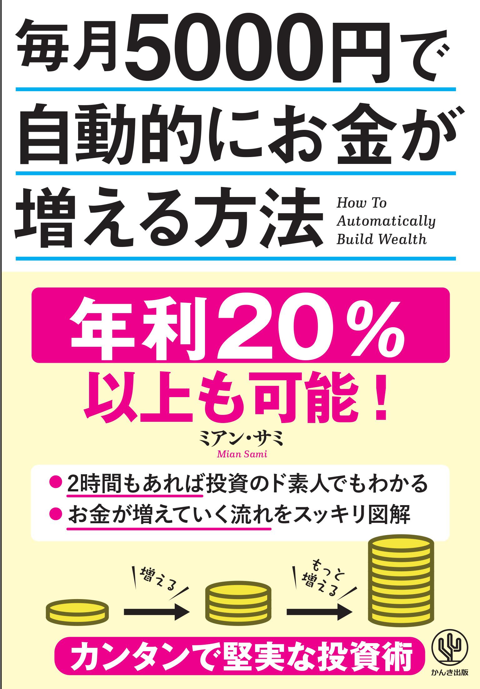 毎月5000円で自動的にお金が増える方法 / 1