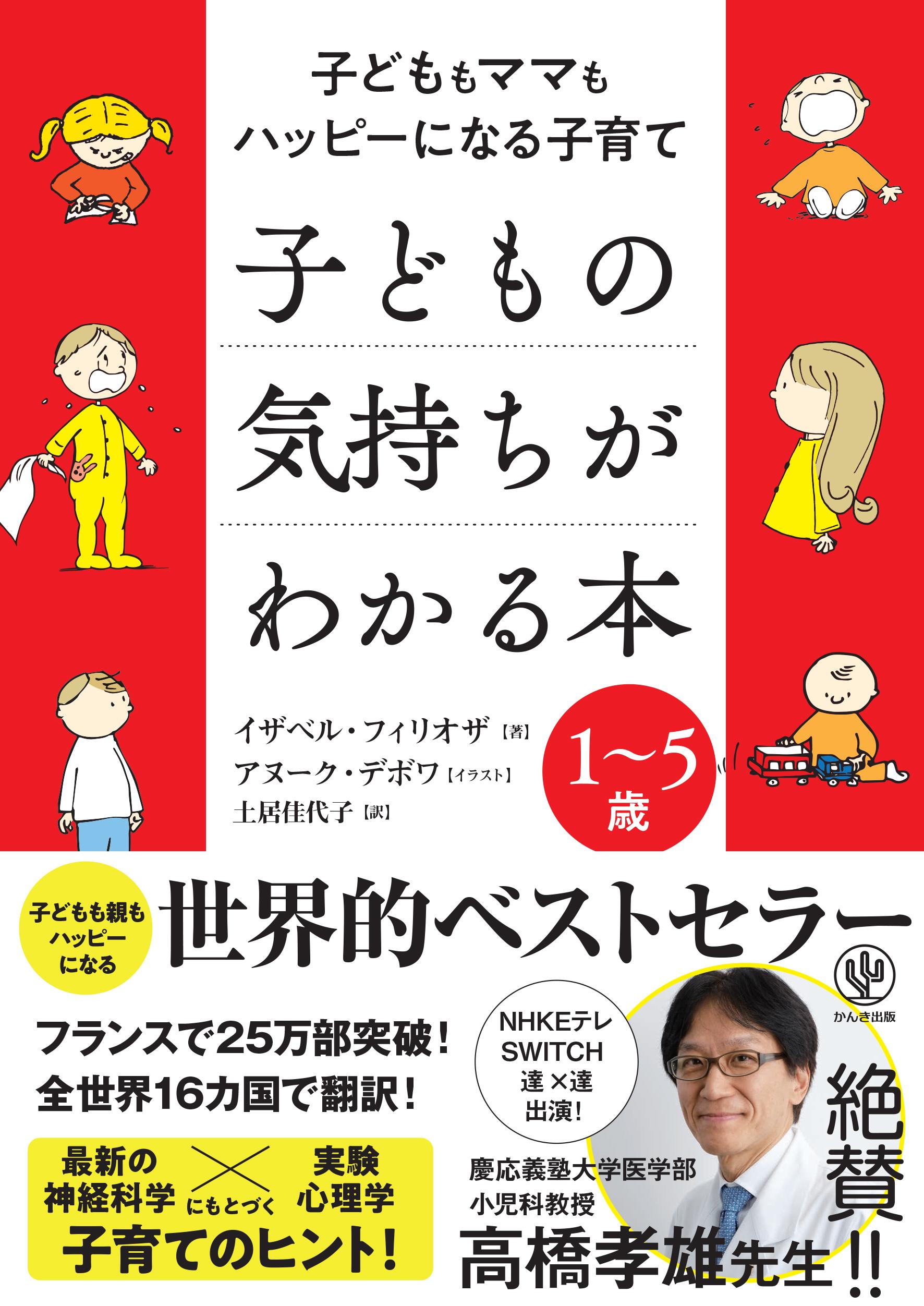 子どもの気持ちがわかる本 / 2