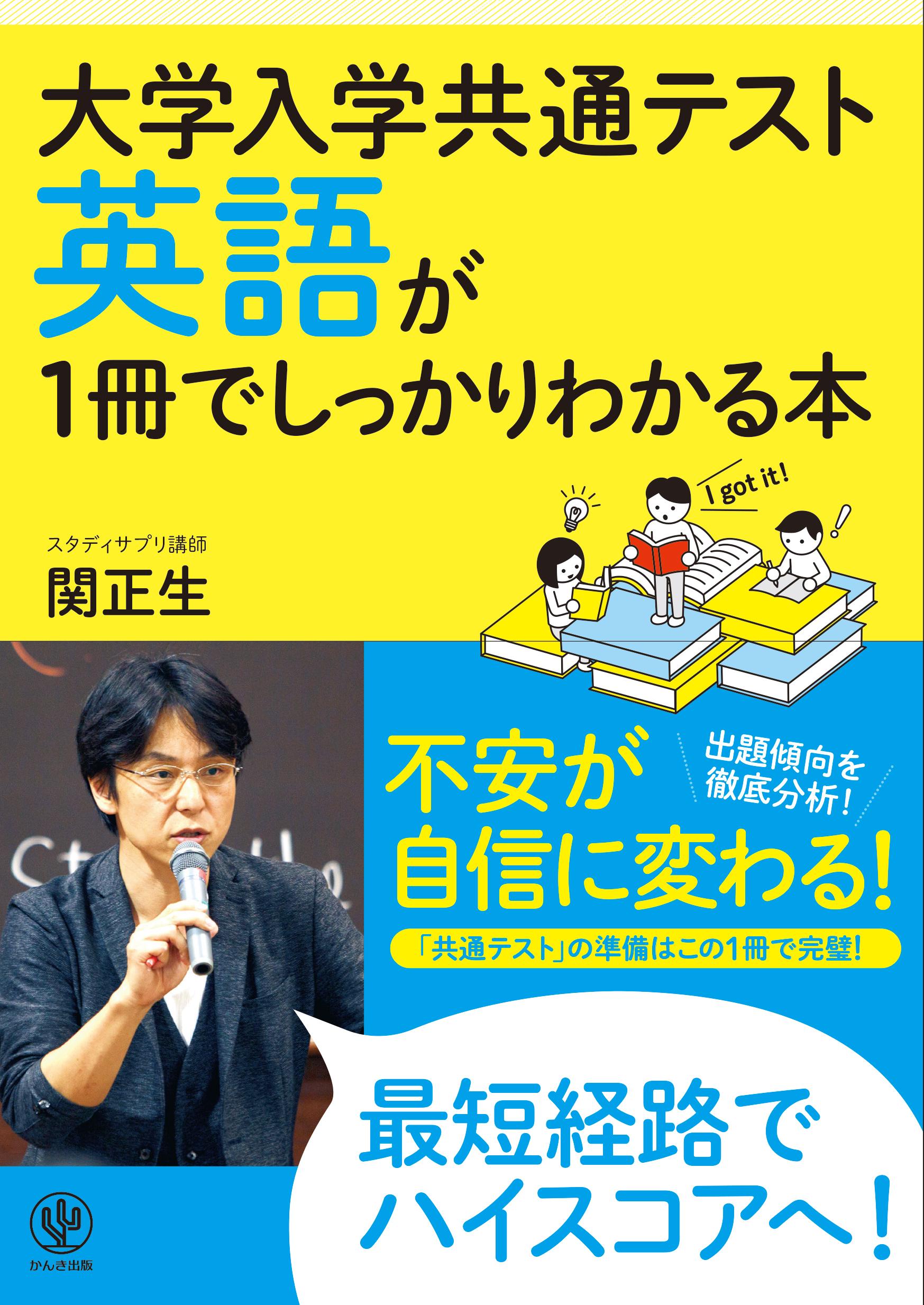 大学入学共通テスト 英語が1冊でしっかりわかる本 / 1