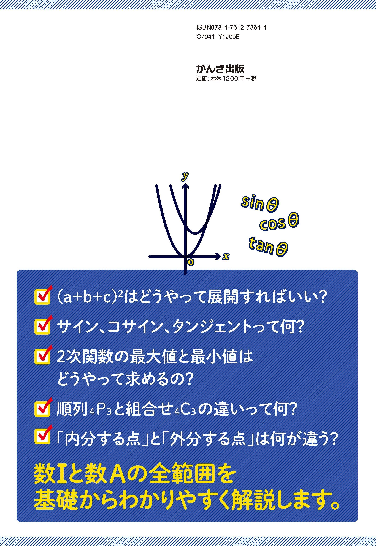 高校の数学Ⅰ・Aが1冊でしっかりわかる本 / 2