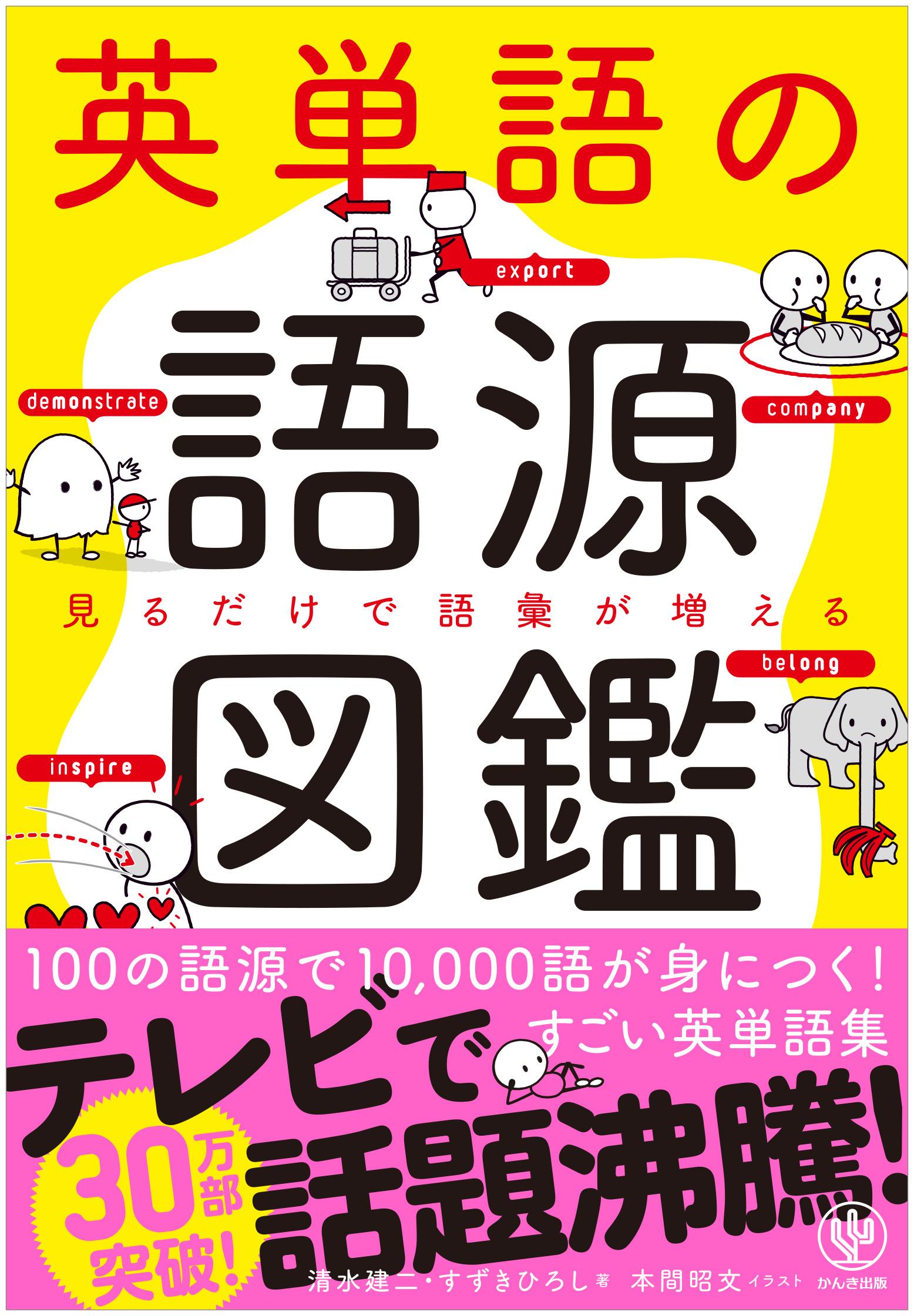 英単語の語源図鑑 / 1