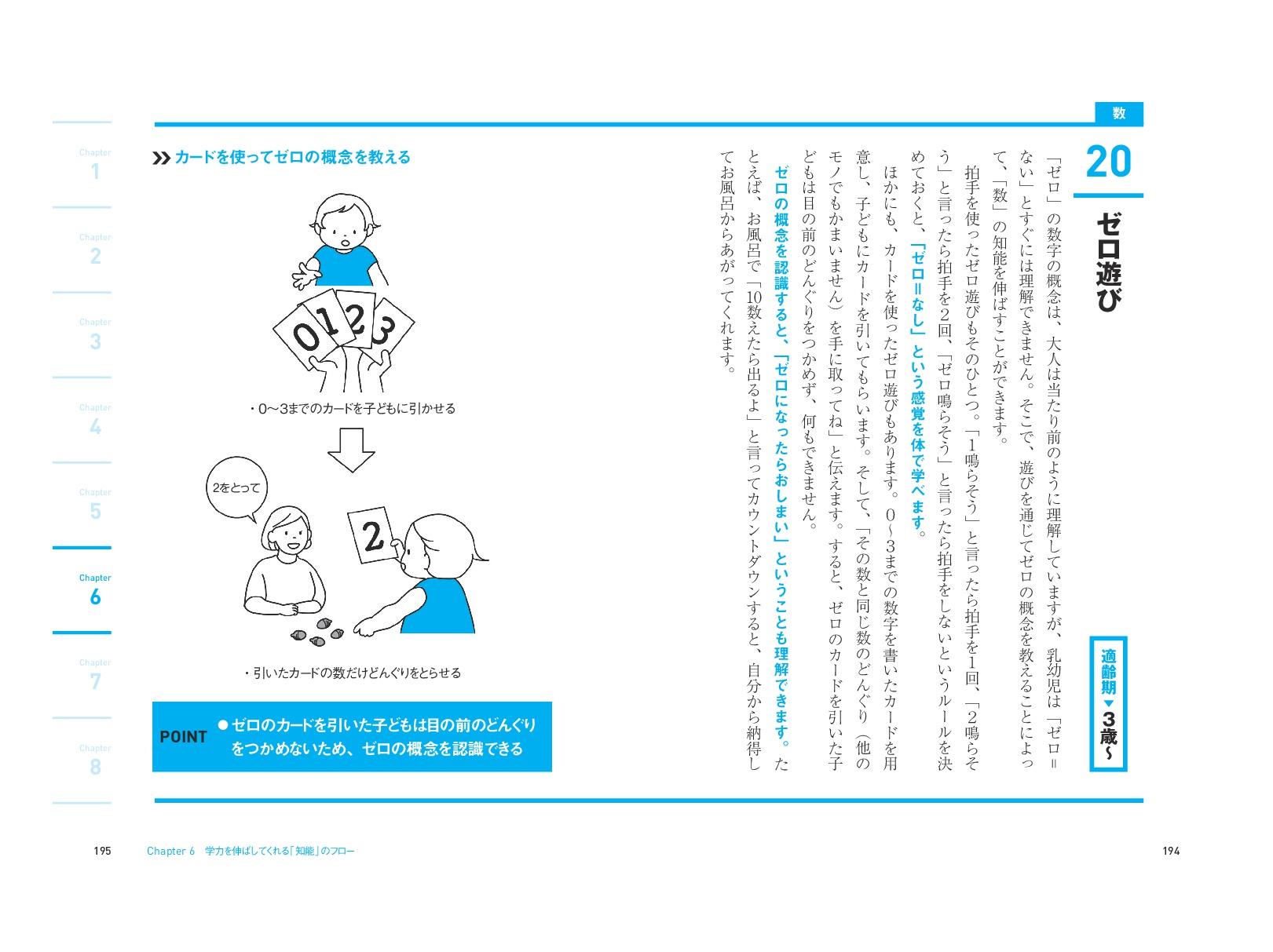 モンテッソーリ教育×ハーバード式 子どもの才能の伸ばし方 / 6