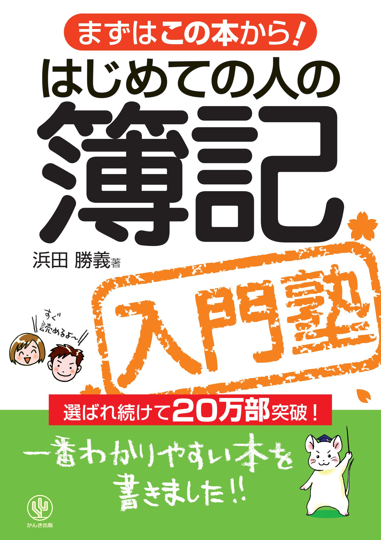 はじめての人の簿記入門塾 / 1