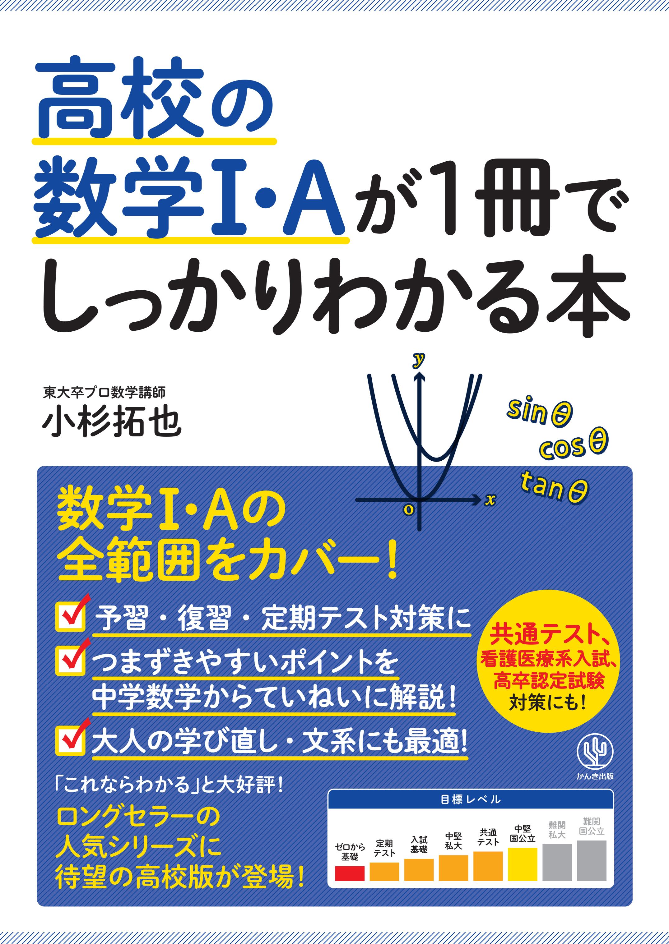 高校の数学Ⅰ・Aが1冊でしっかりわかる本 / 1