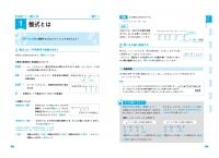 高校の数学Ⅰ・Aが1冊でしっかりわかる本 / 6