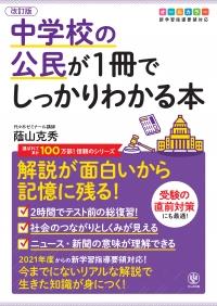 改訂版 中学校の公民が1冊でしっかりわかる本