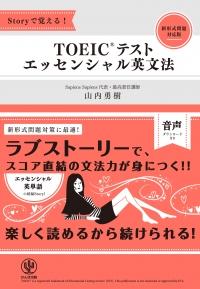 Storyで覚える! TOEIC®テスト エッセンシャル英文法