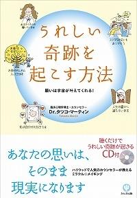 うれしい奇跡を起こす方法(CDつき)