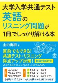 大学入学共通テスト 英語のリスニング問題が1冊でしっかり解ける本