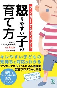 アンガーマネジメント 怒りやすい子の育て方