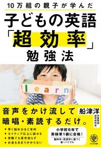 10万組の親子が学んだ 子どもの英語「超効率」勉強法