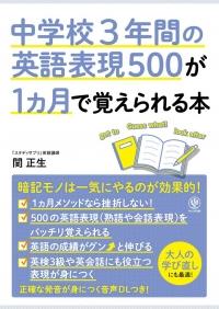 中学校3年間の英語表現500が1カ月で覚えられる本