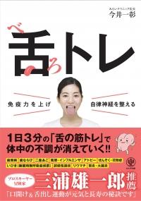 免疫力を上げ自律神経を整える 舌トレ