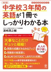 改訂版 中学校3年間の英語が1冊でしっかりわかる本