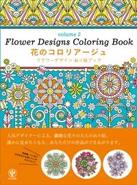 花のコロリアージュ Volume 2 フラワーデザインぬり絵ブック
