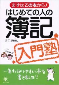 はじめての人の簿記入門塾 / 2