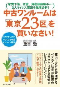 中古ワンルームは「東京23区」を買いなさい!