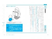 モンテッソーリ教育×ハーバード式 子どもの才能の伸ばし方 / 4