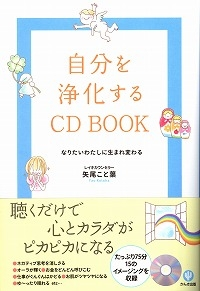 自分を浄化するCD BOOK(CDつき)