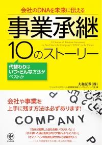 事業承継 10のストーリー