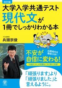 改訂版 大学入学共通テスト 現代文が1冊でしっかりわかる本