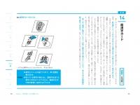 モンテッソーリ教育×ハーバード式 子どもの才能の伸ばし方 / 5