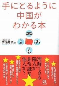 手にとるように中国がわかる本
