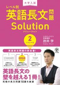 大学入試 レベル別英語長文問題ソリューション2 ハイレベル
