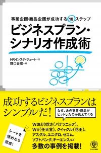 ビジネスプラン・シナリオ作成術