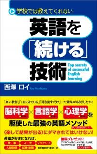 英語を「続ける」技術