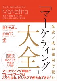 全史×成功事例で読む 「マーケティング」大全 / 1