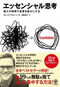 エッセンシャル思考