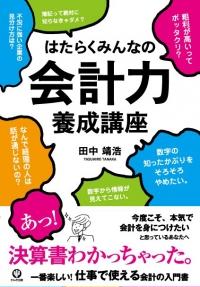 はたらくみんなの会計力養成講座 / 2