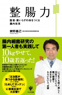 整腸力 医者・薬いらずの体をつくる腸内改革
