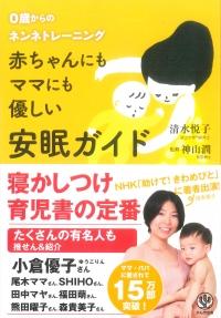 赤ちゃんにもママにも優しい安眠ガイド / 1