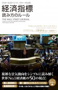 ウォールストリート・ジャーナル式 経済指標 読み方のルール