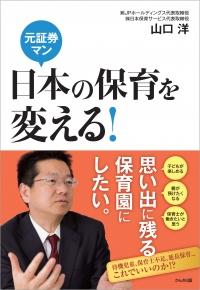 元証券マン 日本の保育を変える!
