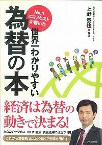 No.1エコノミストが書いた世界一わかりやすい為替の本