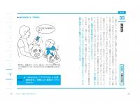 モンテッソーリ教育×ハーバード式 子どもの才能の伸ばし方 / 7