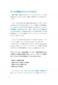 外資系コンサルが教える難題を解決する12ステップ プロジェクトリーダーの教科書 / 9